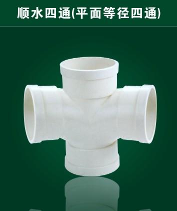 PVC平四通