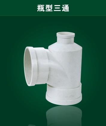 PVC瓶型三通