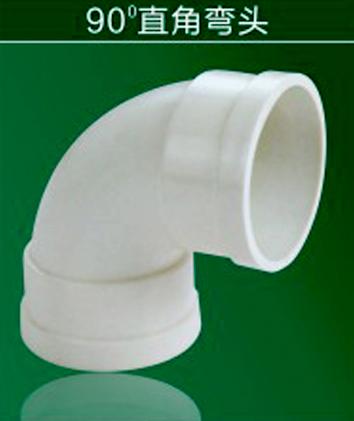 PVC弯头