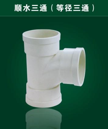 郑州pvc管件批发