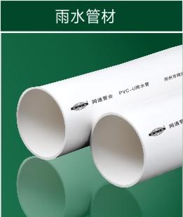 PVC管电话
