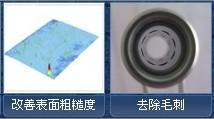 OPULL-FE去毛刺:用于铁素体钢材