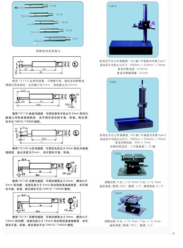 【推荐】简单介绍粗糙度仪的分类 什么是粗糙度仪和厂家