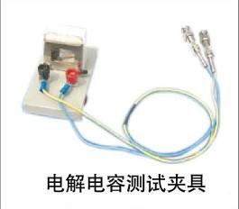 電解電容測試夾具