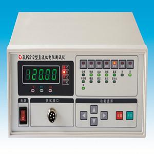ZLP2512智能型直流低电阻测试仪