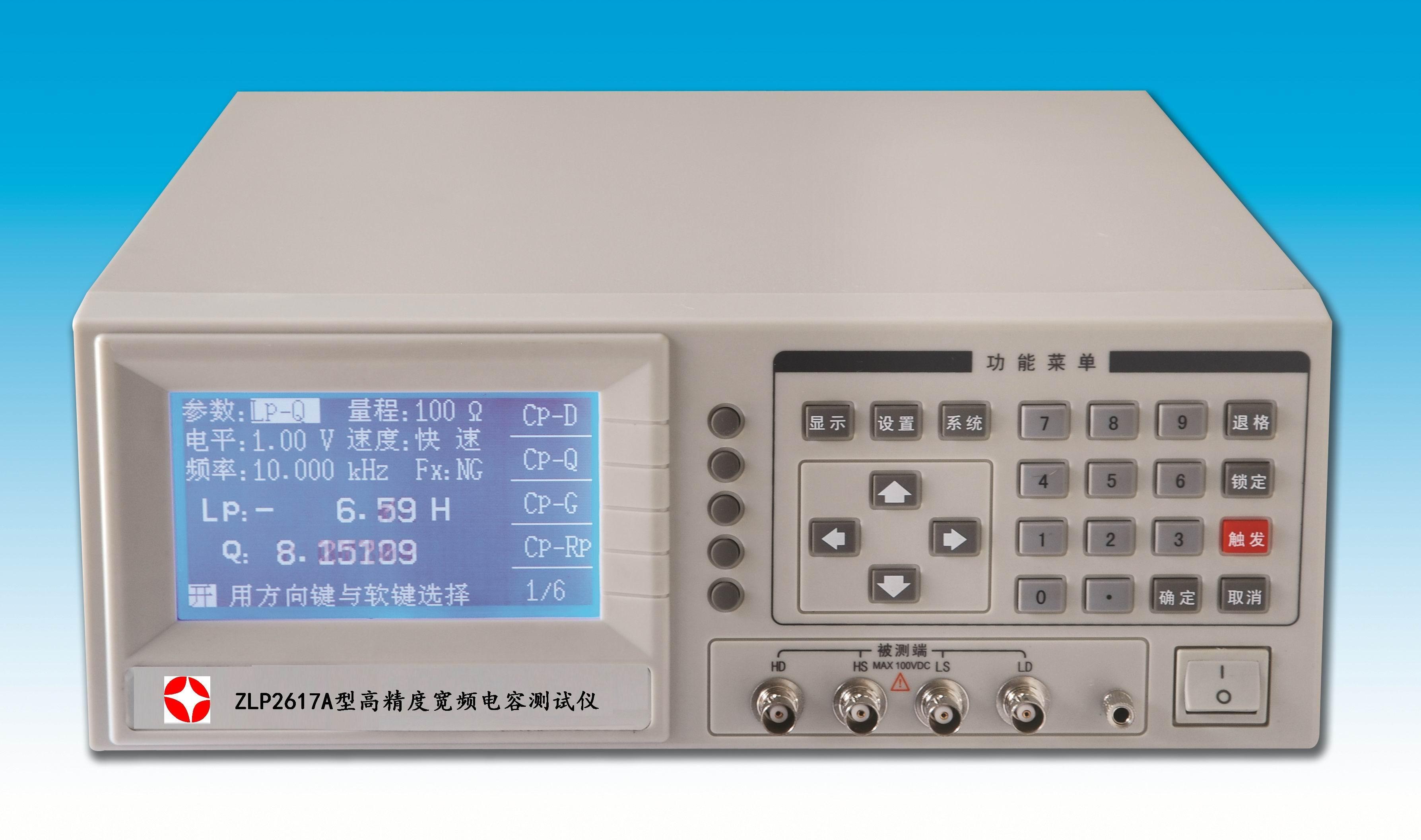 ZLP2617A型高精度宽频电容测试仪