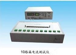 10路漏流测试仪