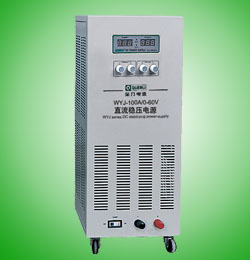 大電流、高電壓直流穩定電源