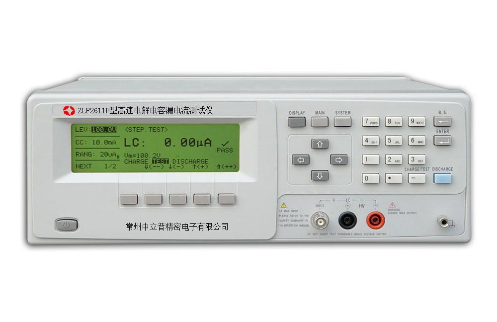 ZLP2611F係列電解電容漏電流測試儀