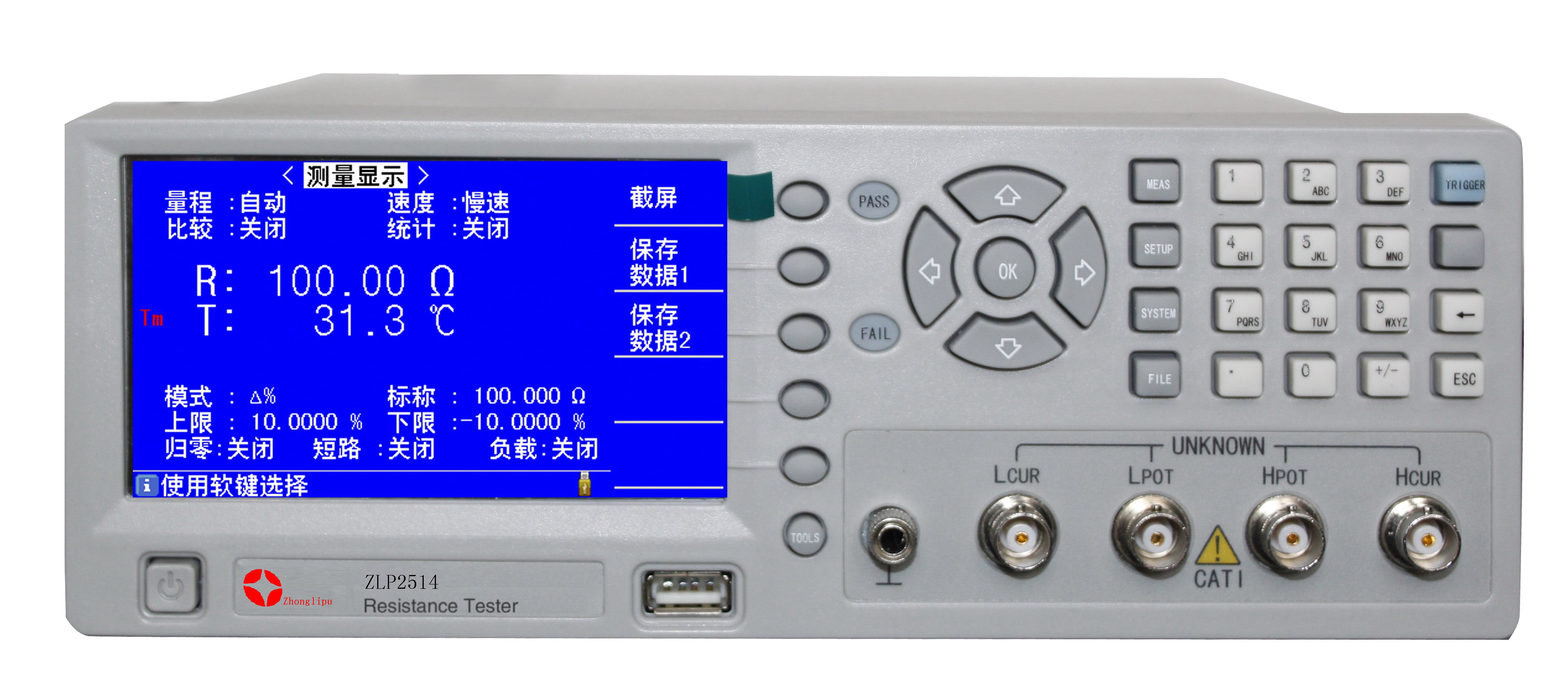 ZLP2514系列高精度低电阻测试仪