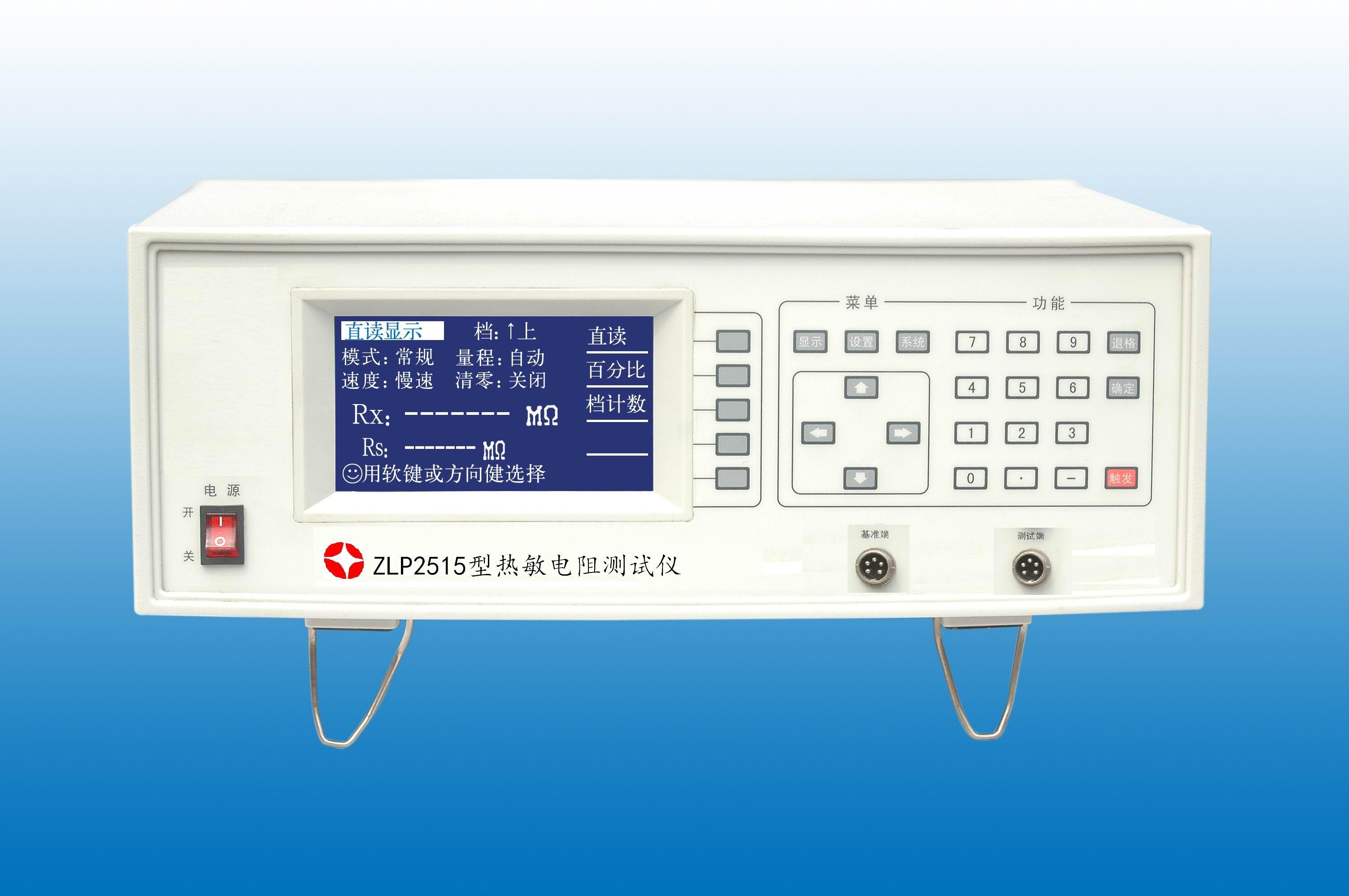ZLP2515B型多路电阻测试仪