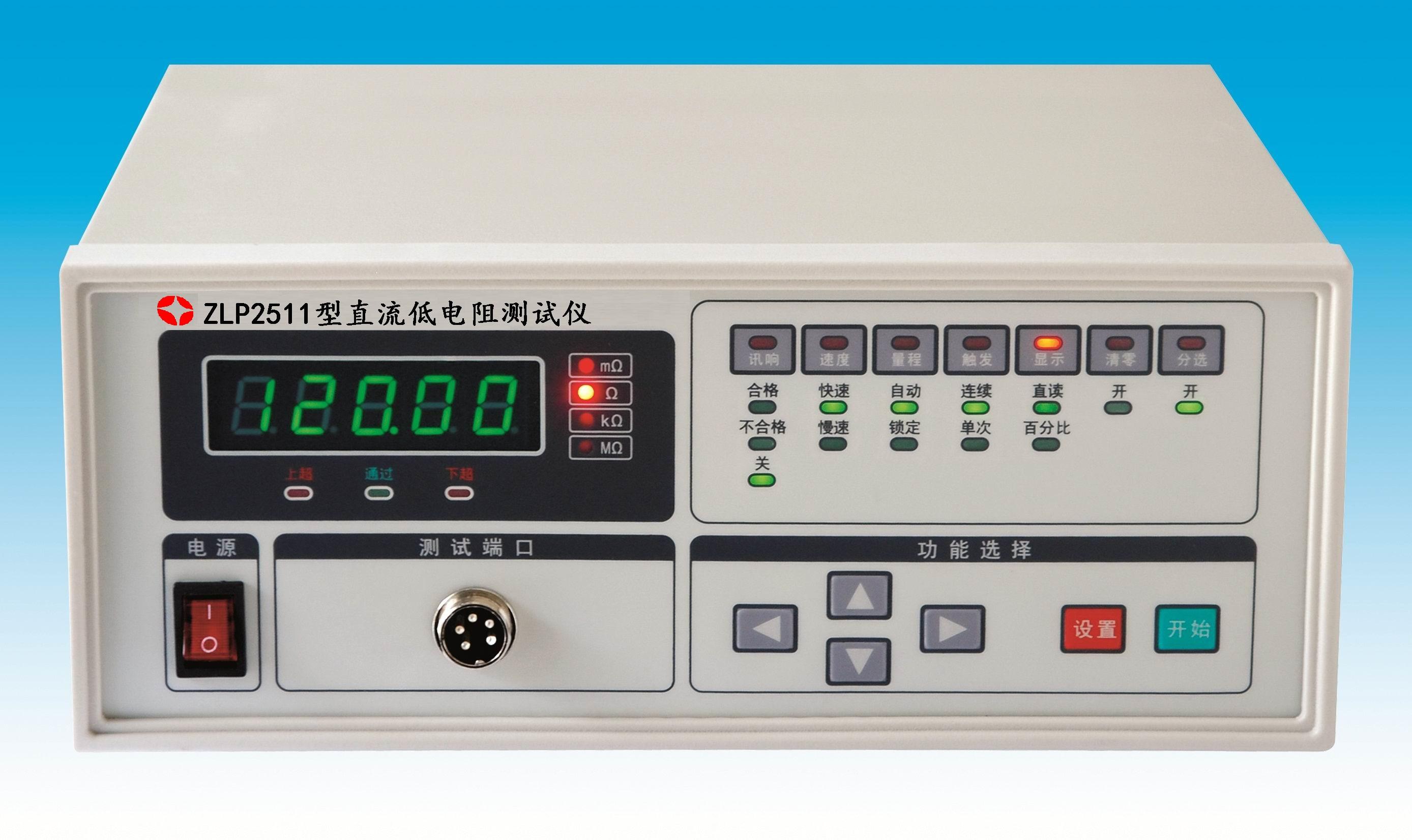 ZLP2511型通用型直流低电阻测试仪