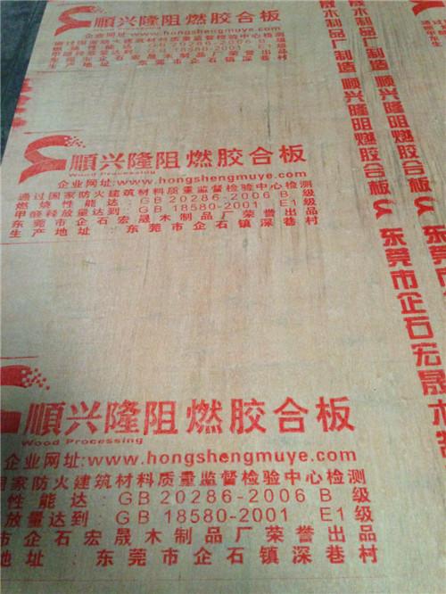东莞胶合板生产厂家