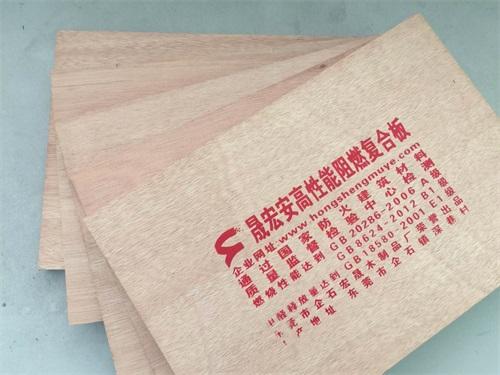 东莞胶合板厂