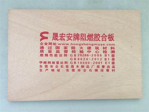 东莞胶合板