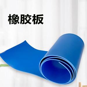 耐油橡胶板
