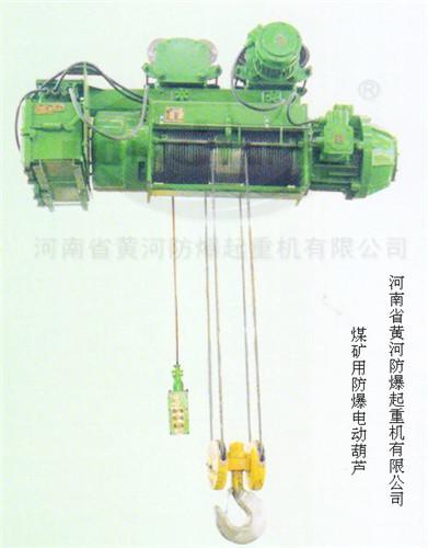 矿用防爆电动葫芦