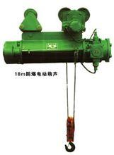 矿用电动葫芦