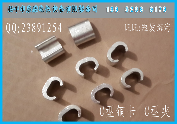 电缆C型铜夹 C型线夹 C型铜卡 核电金具 电缆用C型铜卡 电缆夹 C型夹