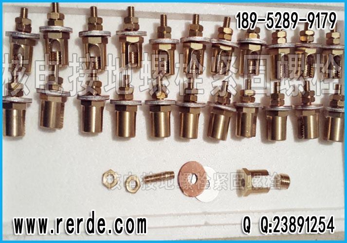 BB1核电接地螺栓