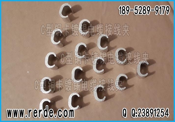 电缆C性铜卡|电缆C型接线夹|C型接线卡