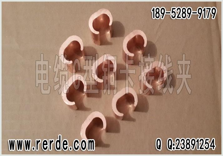 电缆C型铜卡|电缆C型夹|电缆C型接线夹价格|批发
