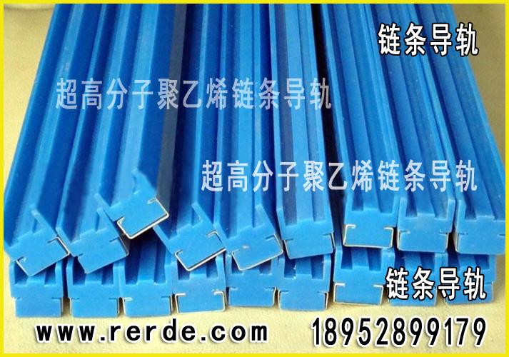 链条导轨塑料链条导轨耐磨链条导轨链条导向件