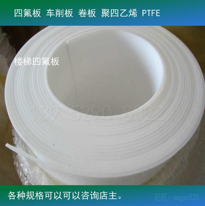 特价处理四氟车削板卷板聚四氟乙烯PTFE耐腐蚀2mm厚