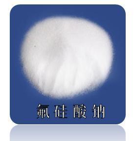 重庆氟硅酸钠