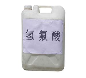 山东化学试剂氢氟酸