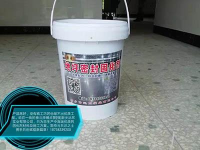 混凝土密封固化剂厂家