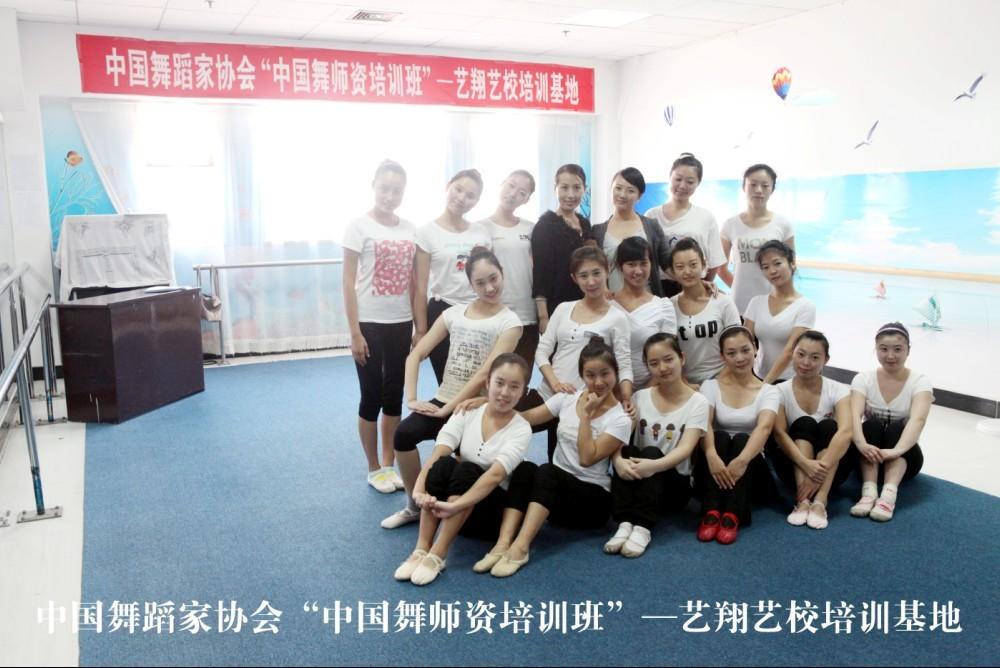 中国舞蹈家协会舞蹈教师认证班