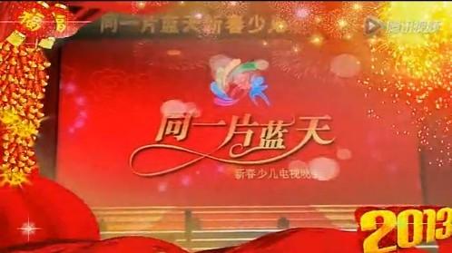 学员参加央视《同一片蓝天》少儿电视晚会
