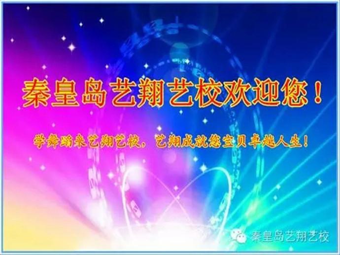 秦皇岛艺翔艺校欢迎您