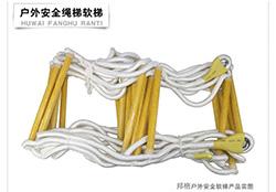 四川软绳软梯