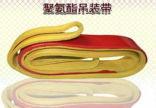 防割耐磨聚氨酯吊装带