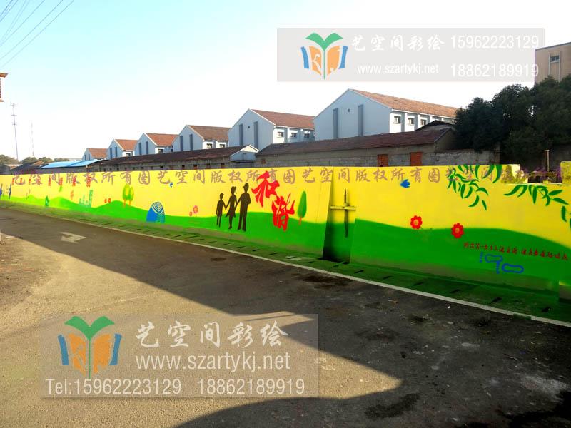 吴江墙体彩绘