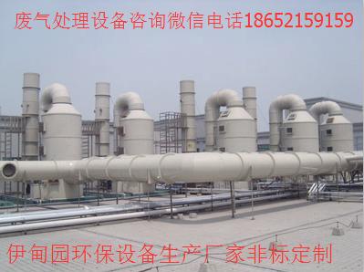 山东青岛喷漆废气处理设备生产价格多少钱 伊甸园 熔铝炉废气处理设备