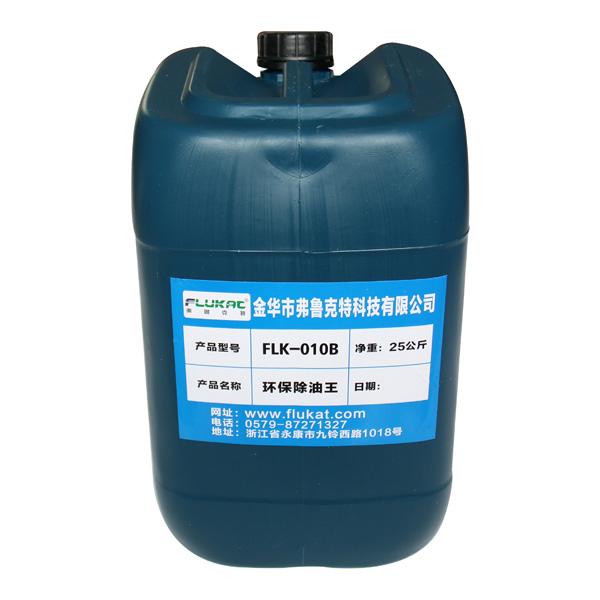 永康環保防銹劑批發價格多少|弗魯克特|武義環保防銹劑