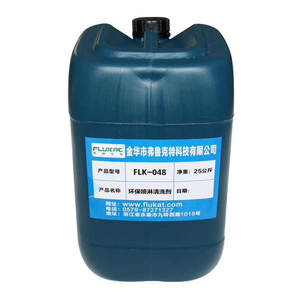 北京环保除锈剂生产商哪家好,弗鲁克特,弗鲁克特环保除锈剂