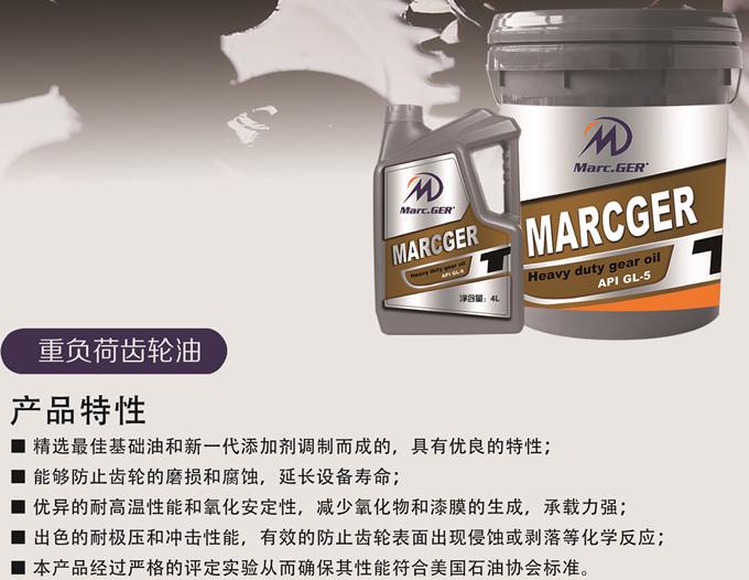 黑龙江佳木斯传动油招商加盟 马尔克 传动油和液压油